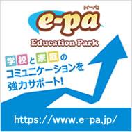 イーパ 学校と家庭のコミュニケーションを強力サポート!