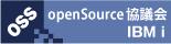 オープンソース協議会