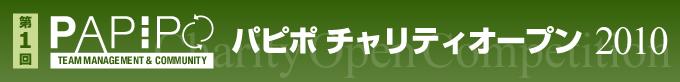 パピポチャリティオープン2010を開催致します!