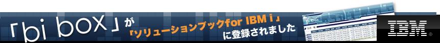 「bibox」が「ソリューションブックforIBMi」に登録されました