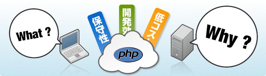 なぜPHPが多くの企業に採用されているのか?/IBM PowerSystems(AS400)上でPHPを利用するメリット