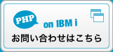 PHP on IBMiについてのお問い合わせ