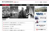 松戸公産株式会社